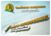LogotipbukviChemodanpalitrapro